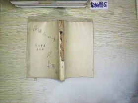 民国旧书 没用人的一生  繁体竖版 (一版一印)