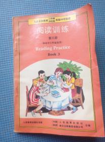 九年义务教育三年制、四年制初级中学英语阅读训练 第三册(供初中三年级使用)