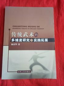传统武术的多维度研究与实践拓展