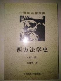 西方法学史(第二版)