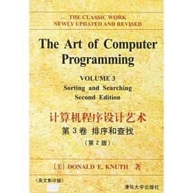 计算机程序设计艺术(第3卷)-排序和查找(英文影印版)
