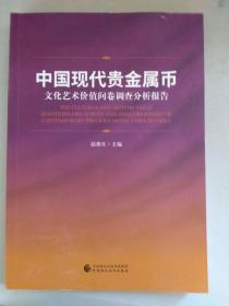 中国现代贵金属币文化艺术价值问卷调查分析报告