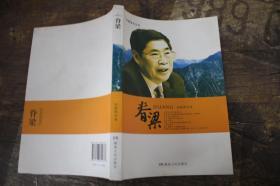 脊梁 尚随刚 著 / 湖南人民出版社 /