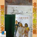 华人儿童社会化
