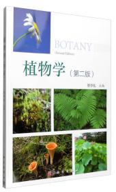 植物学第二版全彩版 贺学礼 科学出版社 9787030496362
