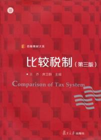 信毅教材大系:比较税制(第3版)