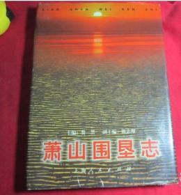 正版 萧山围垦志 本书编委会 上海人民出版 萧山志y