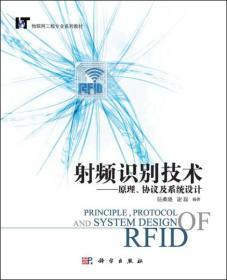 物聯網工程專業系列教材·射頻識別技術:原理、協議及系統設計