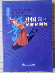 中国民族民间舞