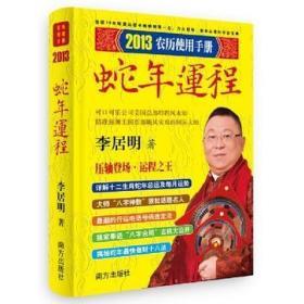 李居明2013蛇年运程:2013农历使用手册