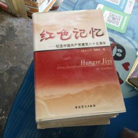 红色记忆(全四册)    重4.5公斤。