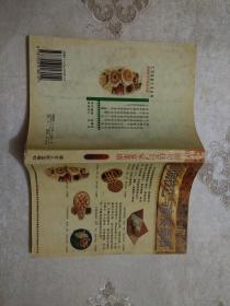 厨房技艺与家宴菜谱
