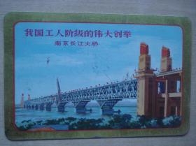 铁牌 我国工人阶级的伟大创举 南京长江大桥