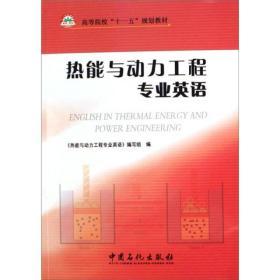 热能与动力工程专业英语