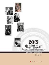 20位电影思想者:20世纪电影大师小传及作品