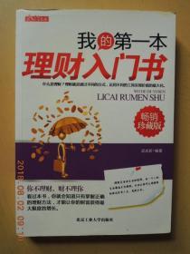 我的第一本理财入门书
