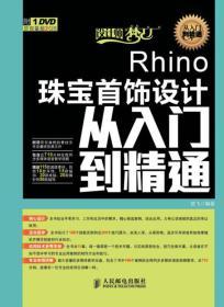 Rhino珠宝首饰设计从入门到精通-(附1DVD)