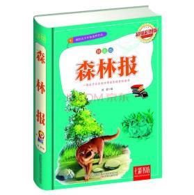 七彩书坊:森林报(超值彩图版 拼音版)