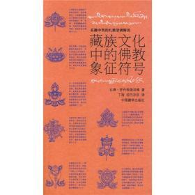藏族文化中的佛教象征符号