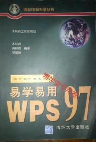 易学易用WPS97