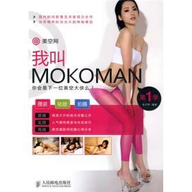 美空网:我叫MOKOMAN(第1季)