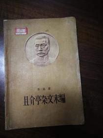 且介亭杂文末编 1958年版