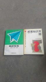 集邮指南..邮票知识【2本合售】