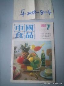 中国食品1986年第7期