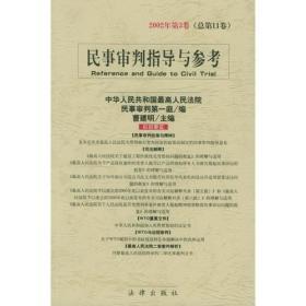 民事审判指导与参考(2002年第1卷)(总第9卷)    有点划线