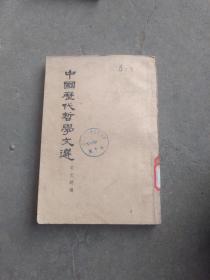 60年代图书..中国历代哲学文选