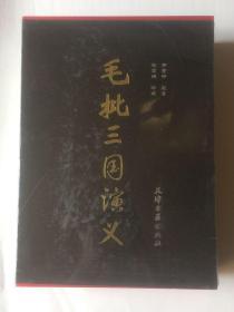 毛批三国演义(全二卷 16开布面精装带盒套)