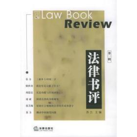 法律书评(第一辑)
