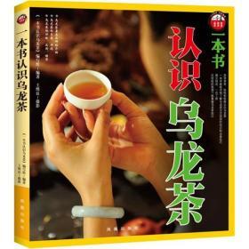 一本书认识乌龙茶