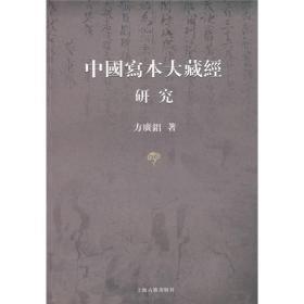 中国贫写本大藏经研究