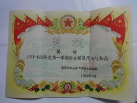 1958年奖状(38*27)