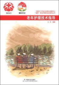"""""""曜阳""""养老护理员培训指导丛书:老年护理技术指导"""