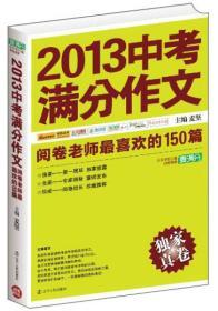 满分作文--阅卷老师最喜欢的150篇(3册)2015中考满分作文 2013中考满分作文 2015高考满分作文