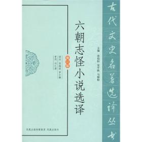 六朝志怪小说选译(修订版)/古代文史名著选译丛书