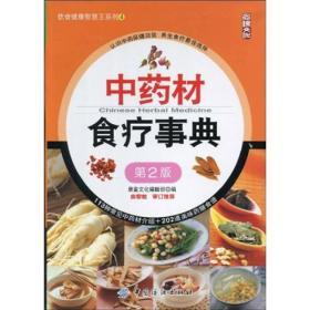 中药材食疗事典(第2版)
