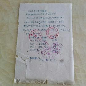 文革反右斗争胜利亦工亦农人员延期使用盖5个大印章