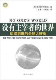 没有主宰者的世界:即将到来的全球大转折