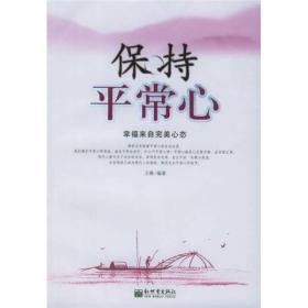 大众实用心理学系列04:保持平常心(幸福来自完美心态)