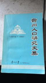 贵州人口研究论文集1979-1985(附勘误表 私藏)