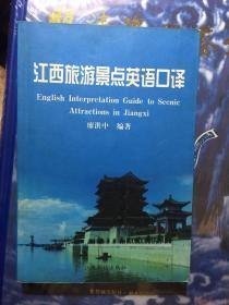 江西旅游景点英语口译