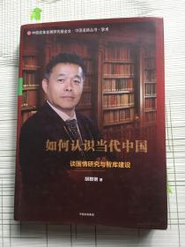 如何认识当代中国:谈国情研究与智库建设 精装
