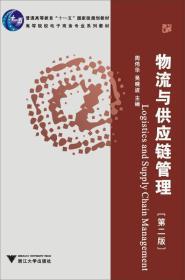 物流与供应链管理(第2版)周伟华 9787308088916