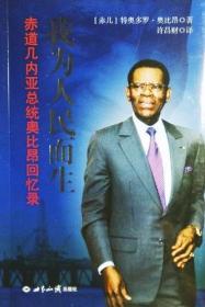 我为人民而生:赤道几内亚总统奥比昂回忆录