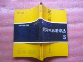 第三思潮:马斯洛心理学 一版一印  品相极佳  保存书腰带  最佳版本