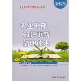 农业干部知识更新简明读本(知识篇)