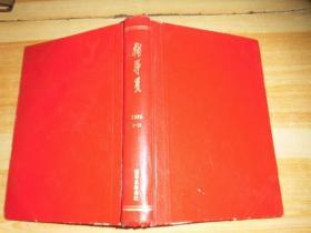 辅导员1985年1-12期合订本